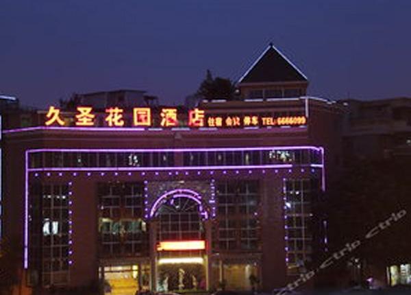 泸州久圣花园酒店